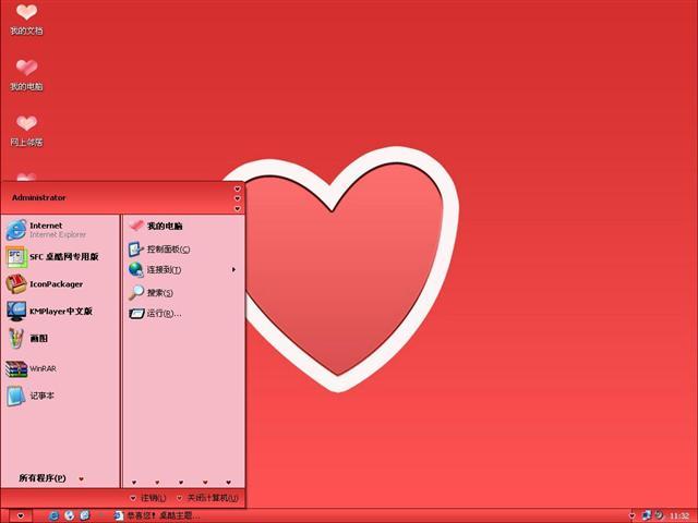 可爱的红心桌面主题