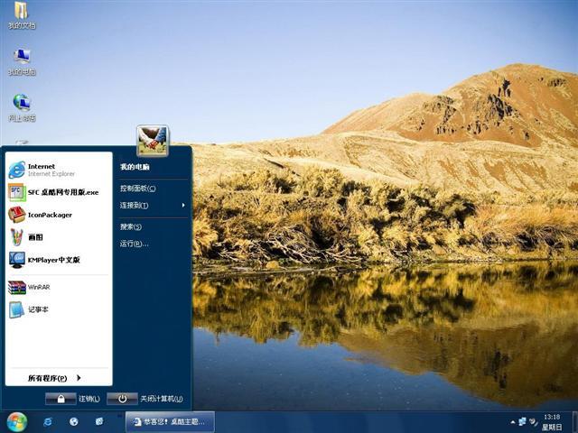 Windows Se7en桌面主题