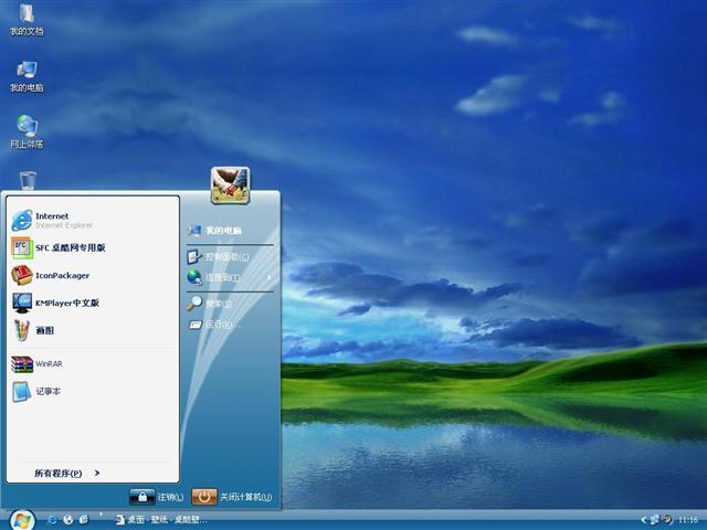 LiveAero桌面主题