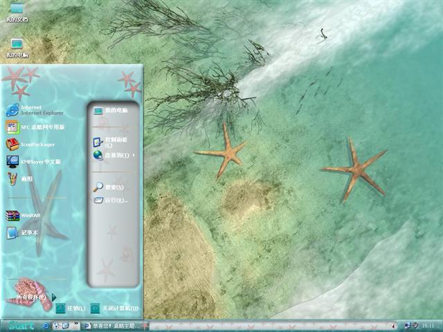 卡通海洋世界桌面主题
