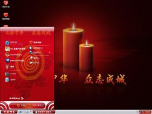 情系中国电脑主题