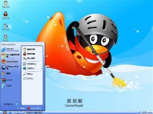QQ主题蓝色电脑主题