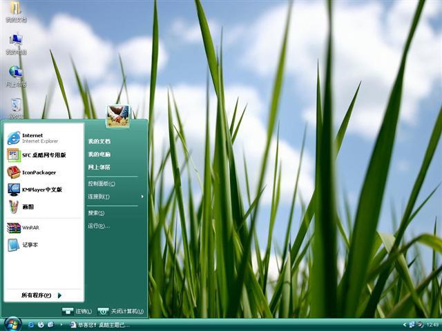 Vista桌面主题