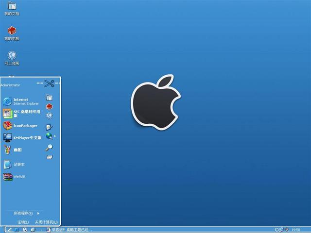 蓝色简约桌面主题