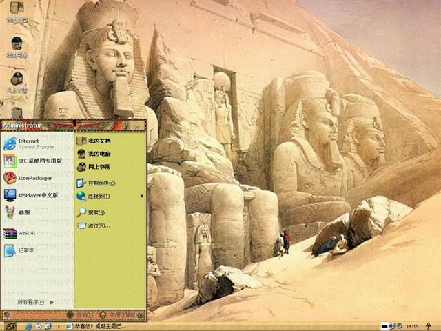 古埃及帝王谷桌面主题