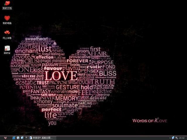 爱情物语桌面主题