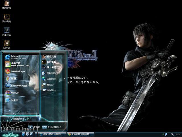 最终幻想XIII桌面主题
