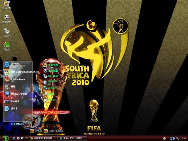 2010南非世界杯Ⅳ桌面主题