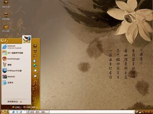 中国风电脑主题