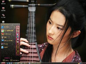 刘亦菲Ⅱ电脑主题
