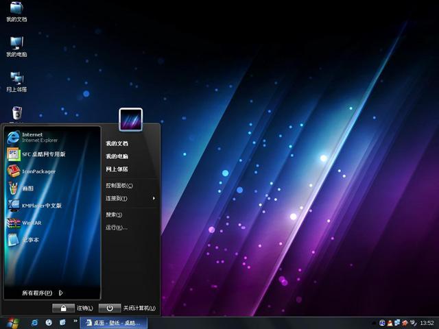 魔幻XP桌面主题