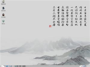 水墨画Ⅱ电脑主题