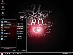 爱心Ⅱ电脑主题
