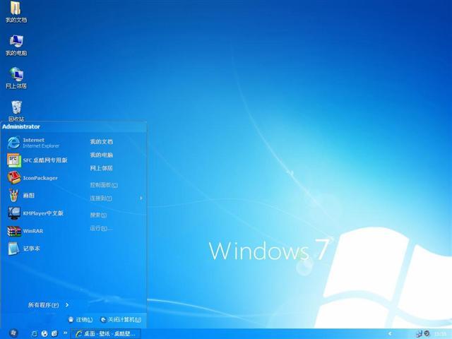 Windows 7浅蓝桌面主题