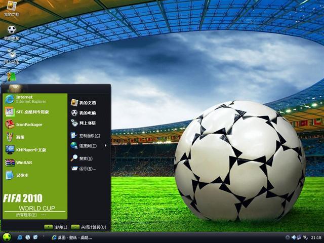 2010南非世界杯Ⅲ桌面主题