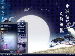 2010中秋节Ⅱ电脑主题