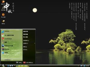 2010中秋节Ⅳ电脑主题