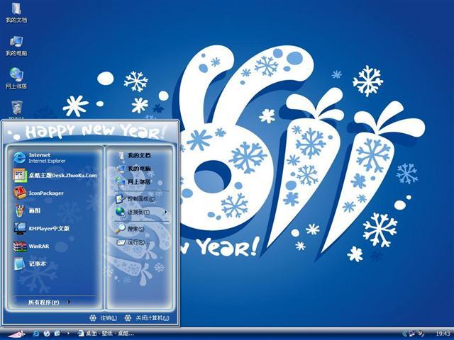 2011迎新年桌面主题