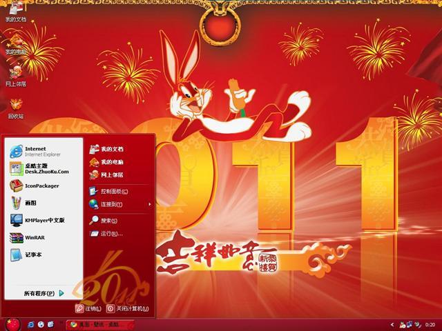 2011兔年迎春桌面主题