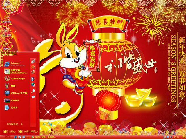 和谐盛世春节桌面主题