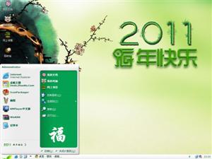 2011兔年快乐电脑主题