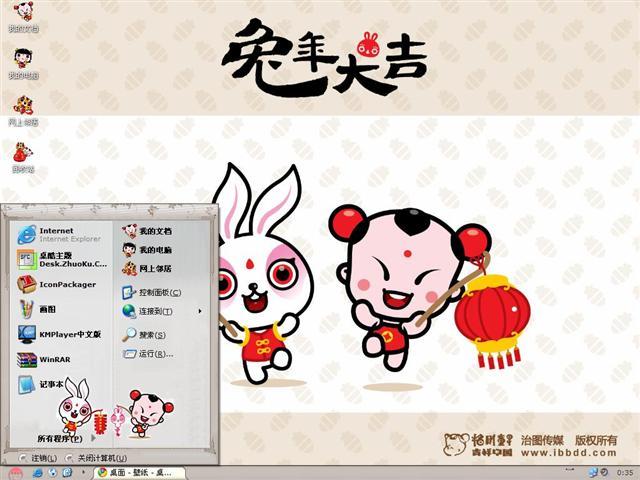 2011年兔年大吉招财童子桌面主题