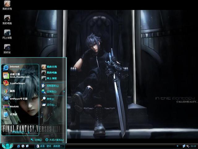 最终幻想13桌面主题