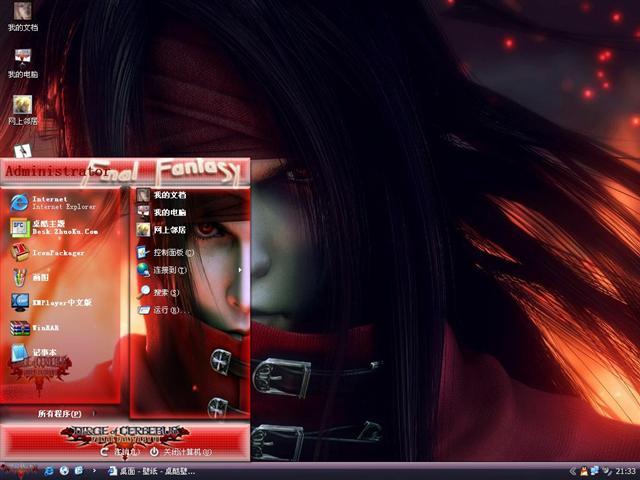 最终幻想7桌面主题