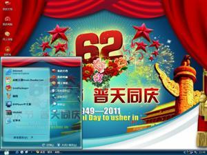 2011国庆电脑主题