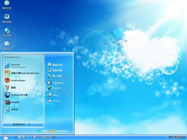 蓝色爱情天空桌面主题