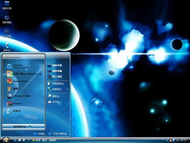 星球极光桌面主题