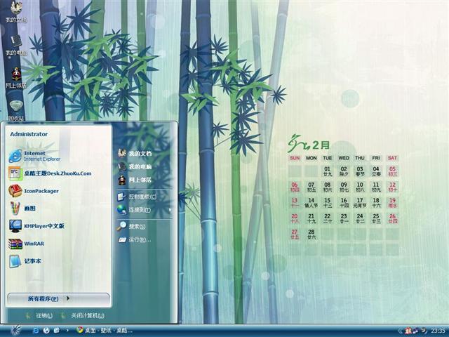 2011年新年二月月历桌面主题