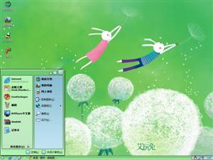 艾玩兔电脑主题
