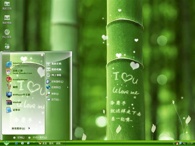 爱情竹林桌面主题