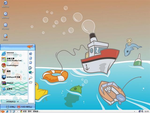 海洋卡通桌面主题