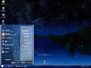 星星许愿电脑主题