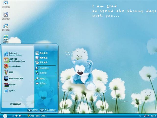 可爱蓝色小熊桌面主题