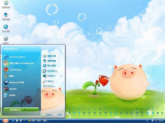 可爱猪猪桌面主题