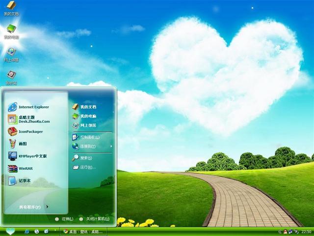 唯美浪漫爱心天空桌面主题