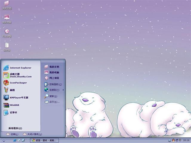 可爱小雪熊桌面主题