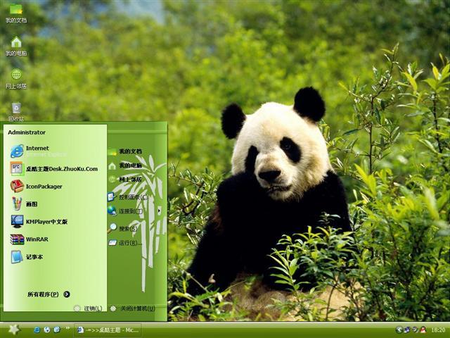 可爱熊猫桌面主题