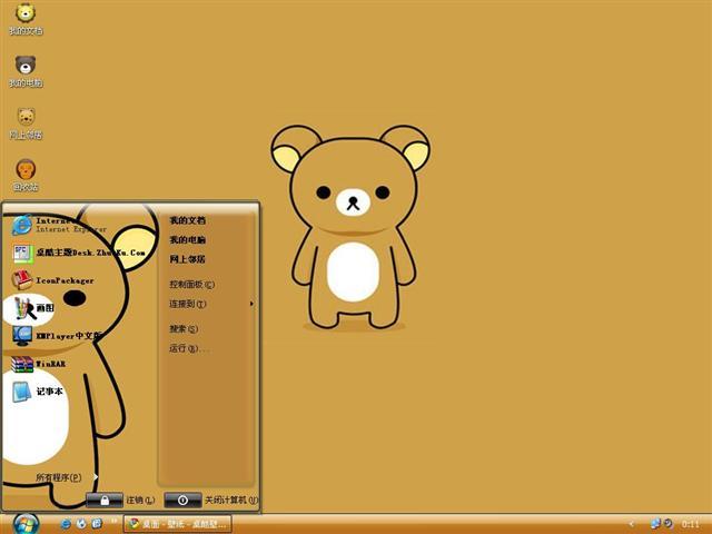 小熊桌面主题