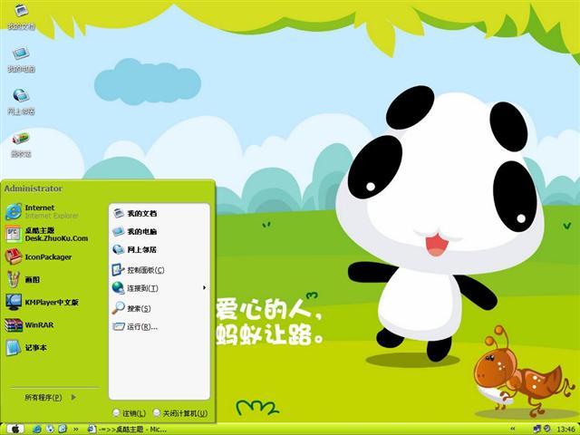 熊猫娃娃桌面主题