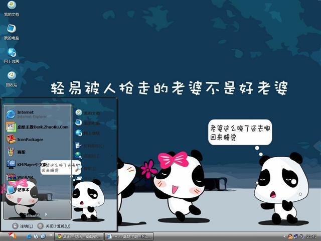 熊猫娃娃可爱卡通桌面主题
