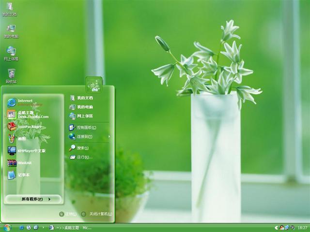 好看绿色植物桌面主题