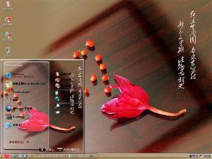 红豆-中国风电脑主题