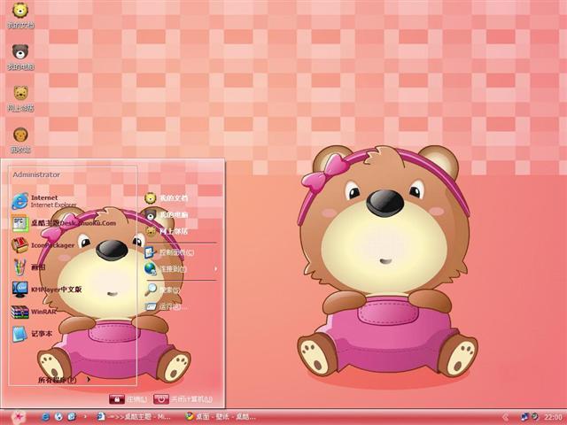 熊抱枕桌面主题