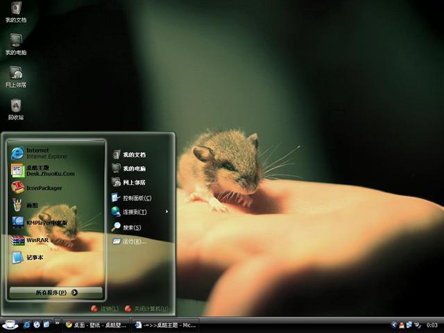 可爱的小老鼠桌面主题