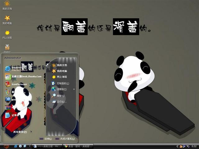可爱熊猫娃娃桌面主题