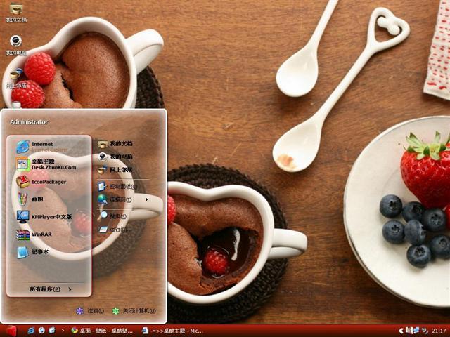 爱心咖啡桌面主题